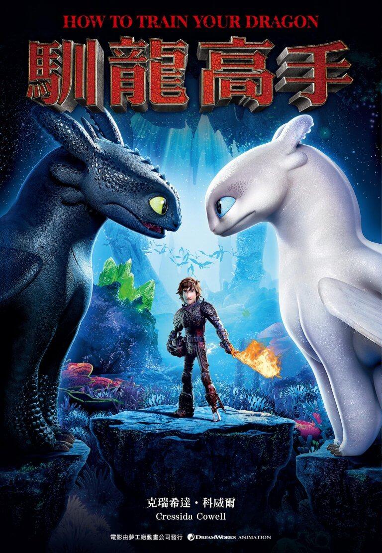 動畫電影《馴龍高手》即將上映第 3 集,原著小說也在台上市。