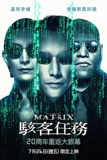 《駭客任務》20 週年全新紀念電影海報