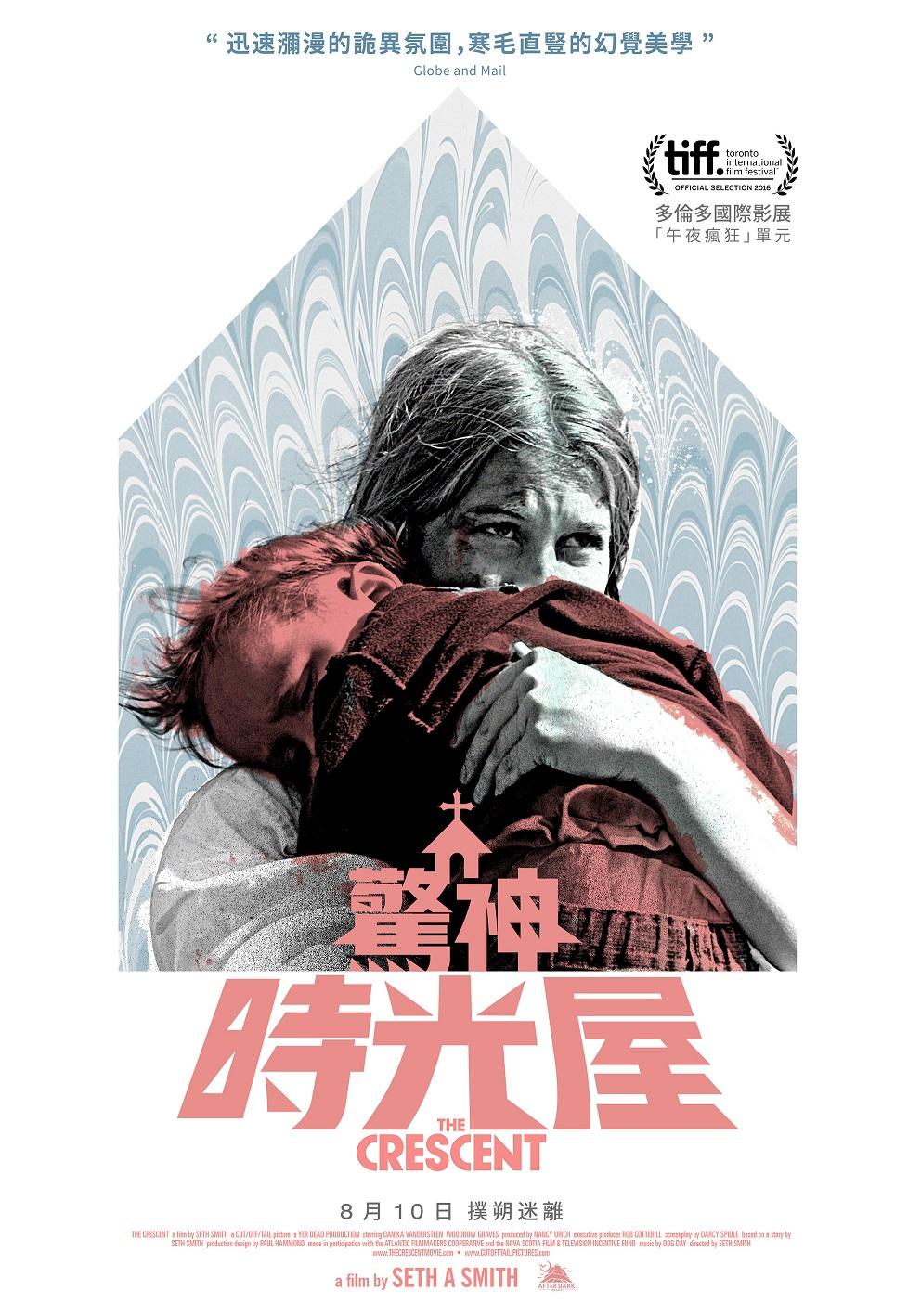 直逼《 宿怨 》的 加拿大 懸疑恐怖片 !《 驚神時光屋 》電影海報 。