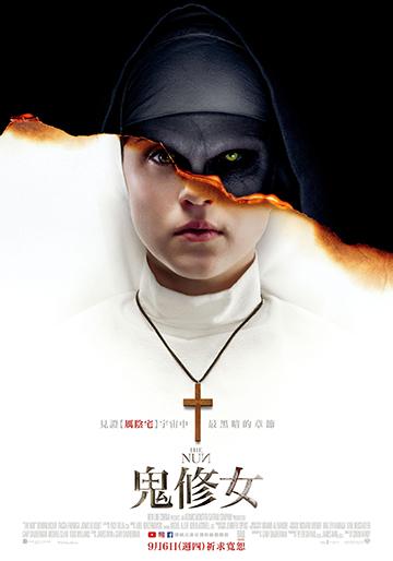 厲陰宅宇宙 系列電影最新作《 鬼修女 》即將上映。
