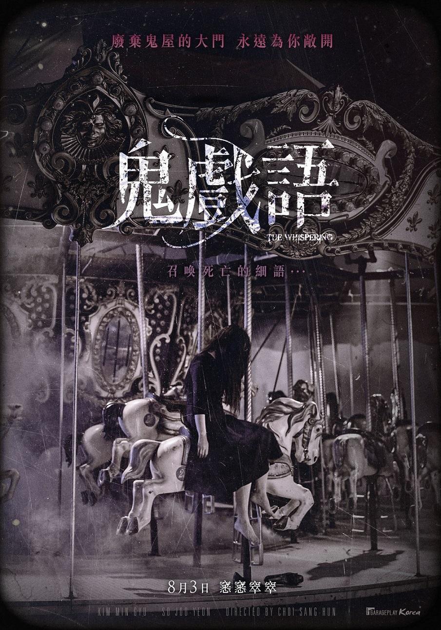 韓國網友最期待的恐怖片《 鬼戲語 》繁中電影海報。