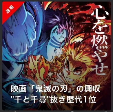 鬼滅之刃劇場版 無限列車篇 正式成為日本歷年電影票房冠軍