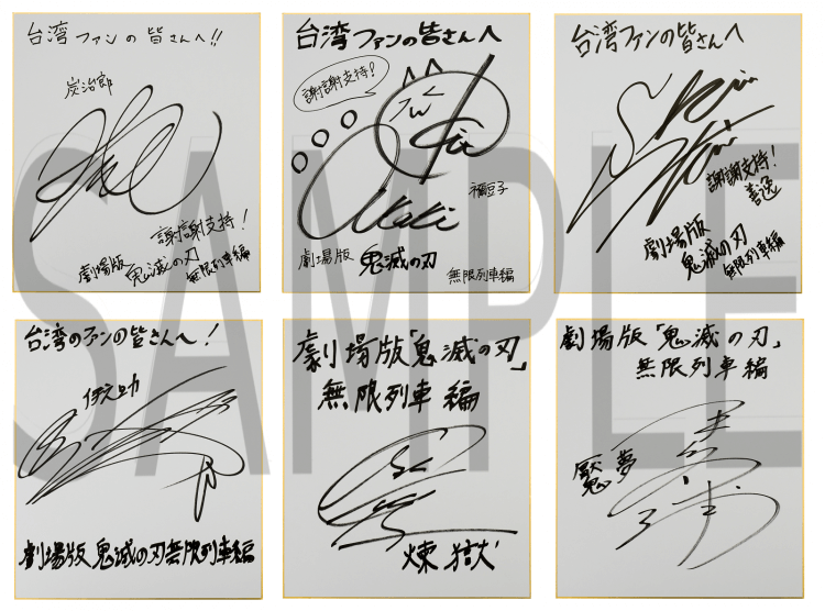 鬼滅之刃無限列車篇聲優給台灣粉絲的親筆簽名 SAMPLE。