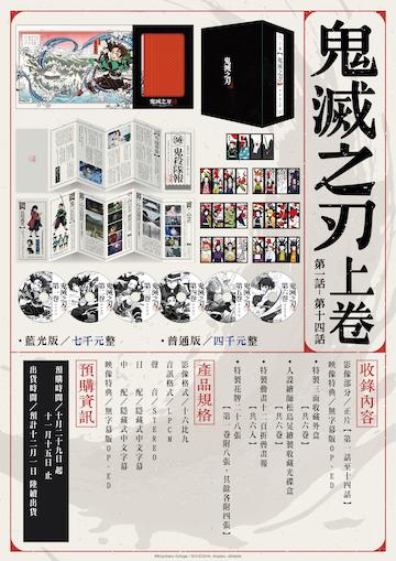 限量影音《鬼滅之刃》動畫 DVD(上卷)與藍光 BD。