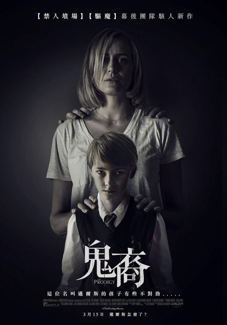 《厲陰宅》《安娜貝爾》團隊取材真實事件打造全新恐怖片《鬼裔》。