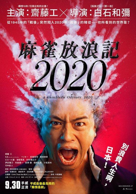 《麻雀放浪記 2020》改編自作家阿佐田哲也暢銷小說《麻雀放浪記》。