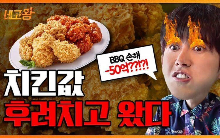 黃光熙找上知名炸雞品牌bbq Chicken協商炸雞半價半個月