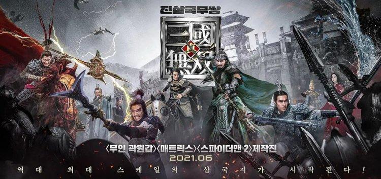 《真.三國無雙》韓版海報,強調本片「兼具遊戲爽度及還原史實」。