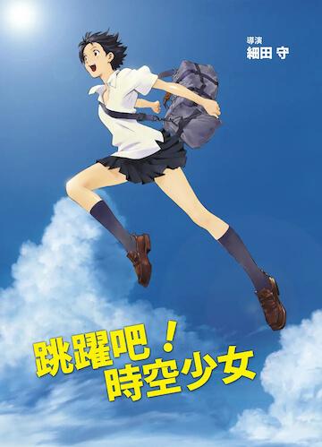 《跳躍吧!時空少女》官方中文海報。