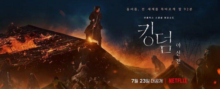 《屍戰朝鮮:雅信傳》官方海報