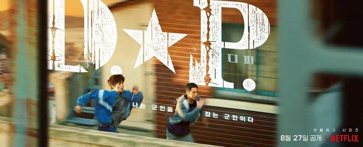 【開箱】Netflix 漫改劇《D.P:逃兵追緝令》金成均×丁海寅×具教煥:軍隊就是最古老的合法暴力組織首圖
