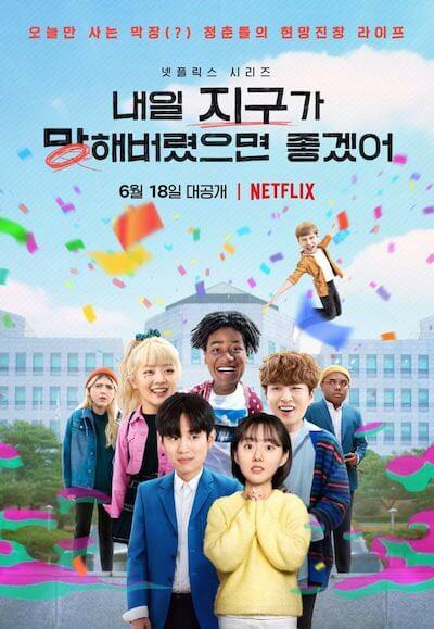韓劇《明天不要來》官方海報。