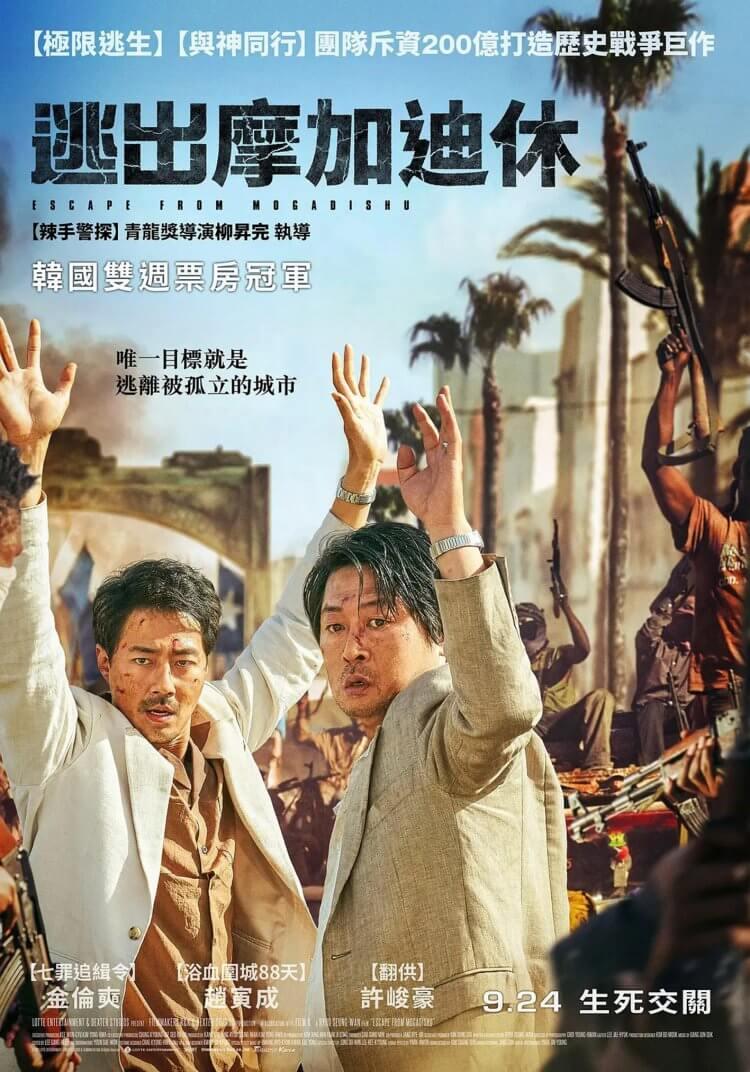 本片在台灣區的官方海報,以金倫奭、趙寅成這兩位高知名度演員為主打。