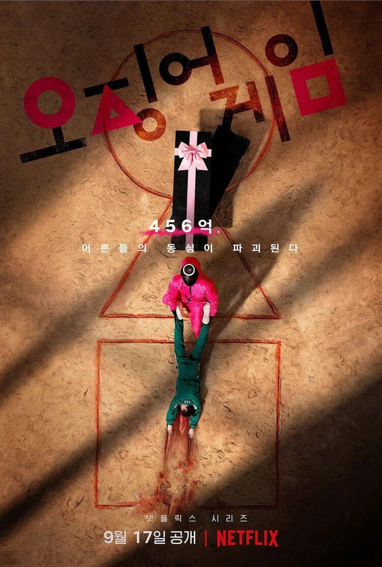 片名《魷魚遊戲》就是海報中這個由正方形、圓形、三角形構成的類似「跳房子」遊戲