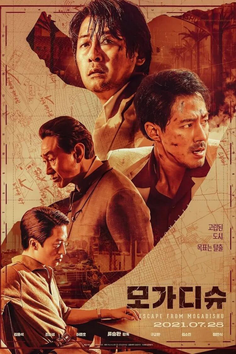 韓國在正式上映前的口碑點映場特製海報,四位主角的特色一覽無遺。