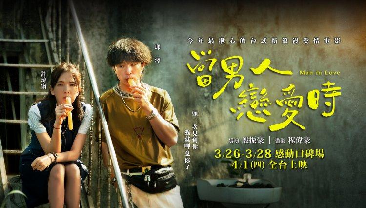 台式浪漫愛情電影新作《當男人戀愛時》。