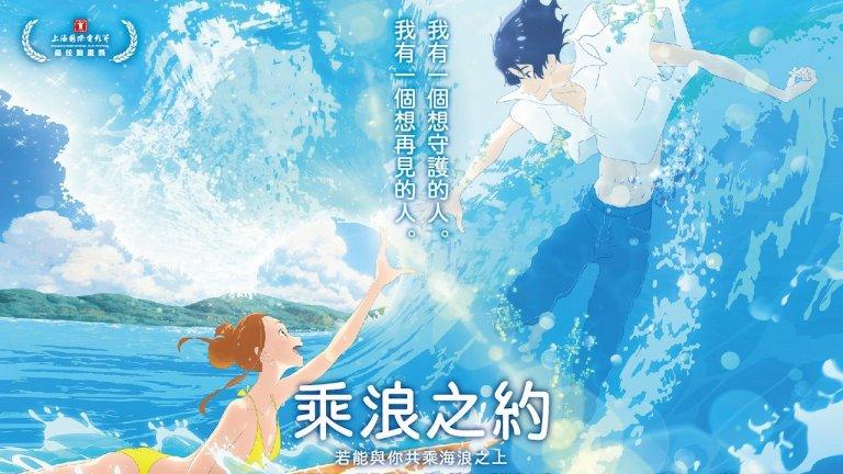日本動畫鬼才導演湯淺政明《乘浪之約》 漫畫博覽會全台獨家「電影場景展出」