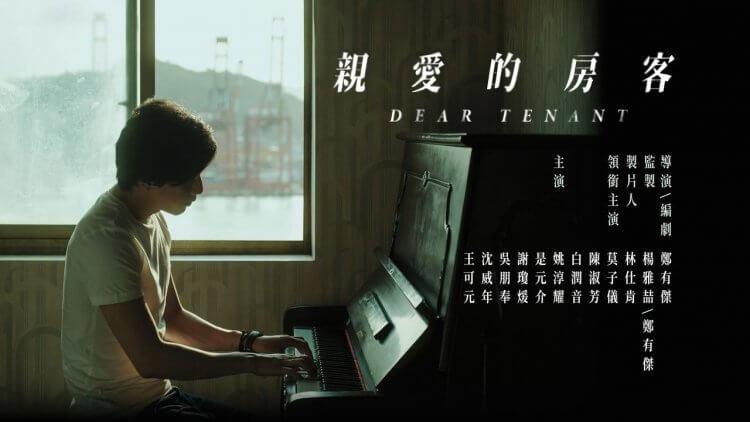 【影評】《親愛的房客》: 其實是一部懸疑電影──為什麼房客會是「親愛的」?首圖