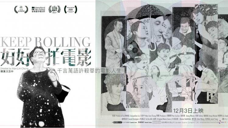 【影評】《好好拍電影》:好好拍許鞍華,好好拍香港首圖