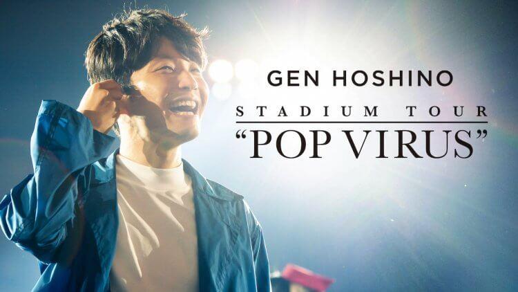 【線上看】沒辦法飛日本看演唱會?也許 Netflix 是最佳管道:來看看「星野源巡迴演唱會:POP VIRUS」吧!首圖