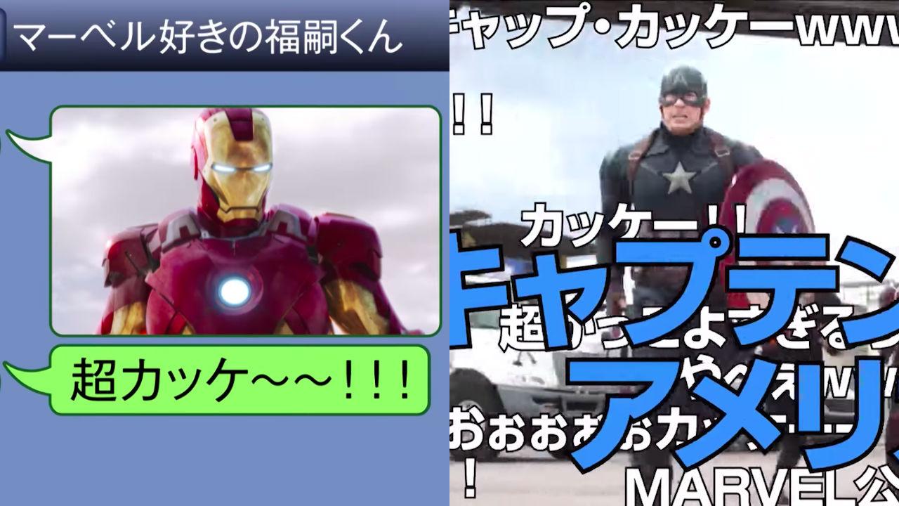 【復仇者聯盟】漫威注入日本魂=?網路宣傳大爆發!