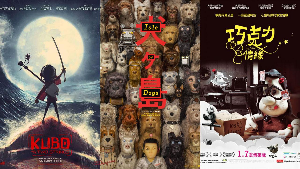 樸拙感人的定格動畫電影推薦:《犬之島》、《巧克力情緣》、《酷寶:魔弦傳說》首圖