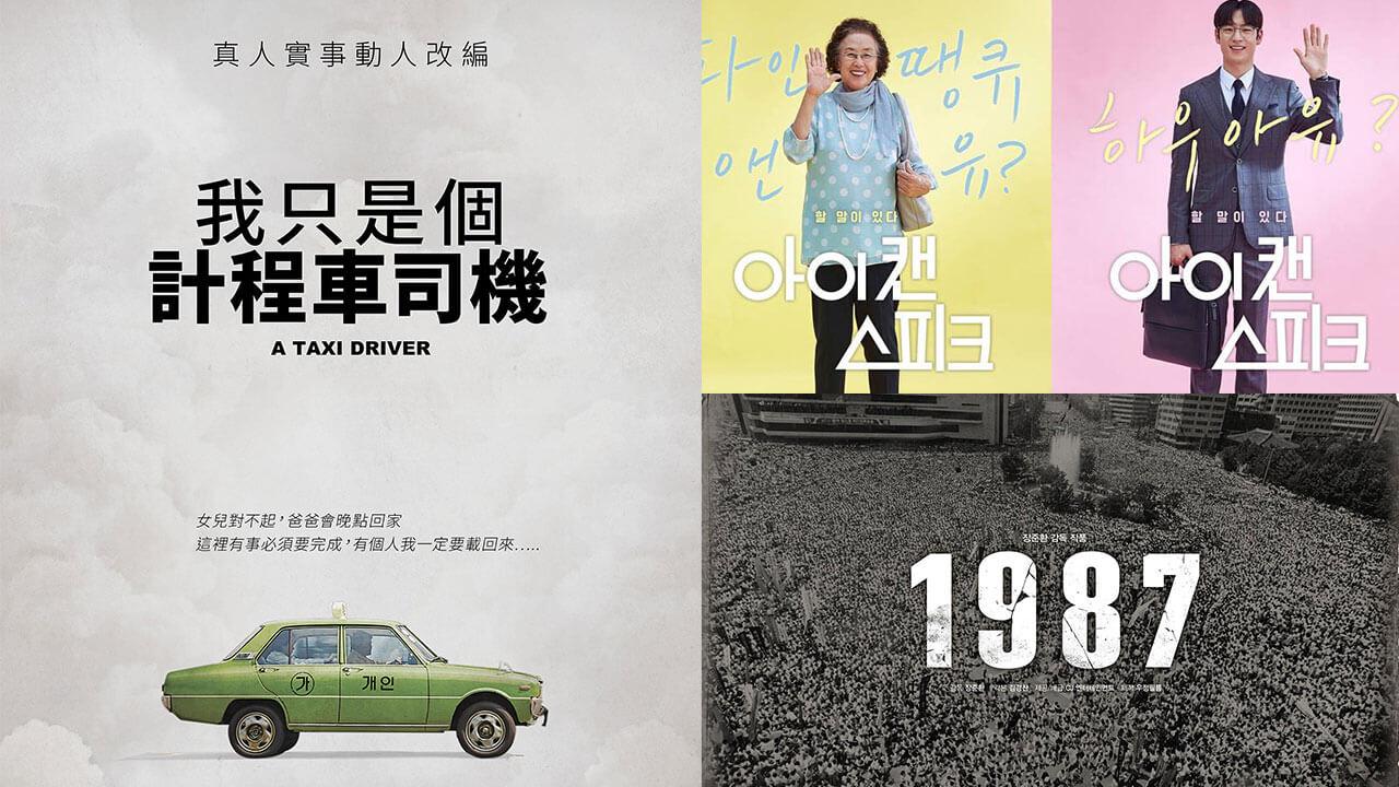 民主的見證!南韓近年來叫好叫座的歷史題材電影