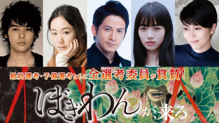 迫飢魔來了──貞子與伽椰子的新學妹,看來會是日本恐怖電影風潮的復興最大希望