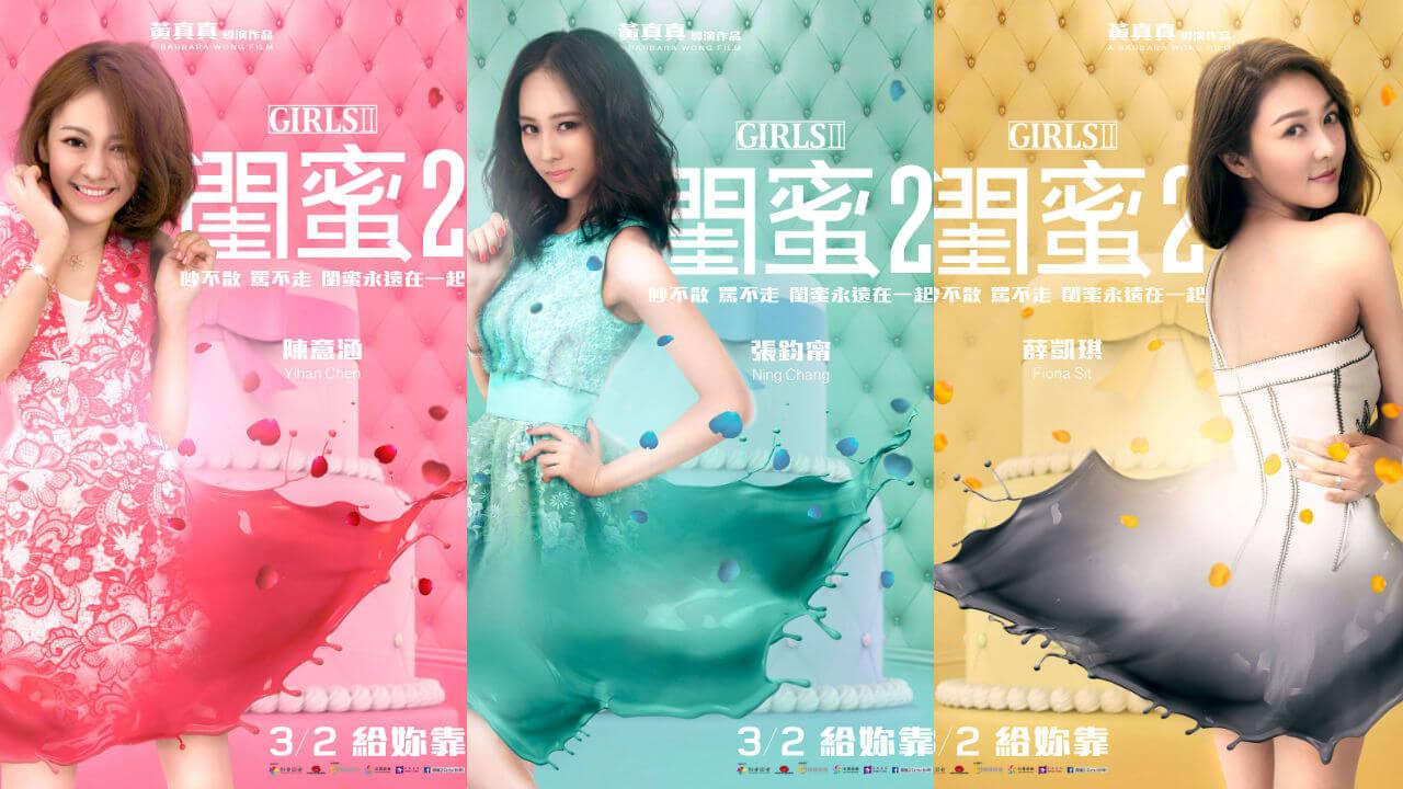 票房黑馬重磅回歸!《閨蜜2》看陳意涵、張鈞甯、薛凱琪三位女神挑戰極限瘋狂單身之旅