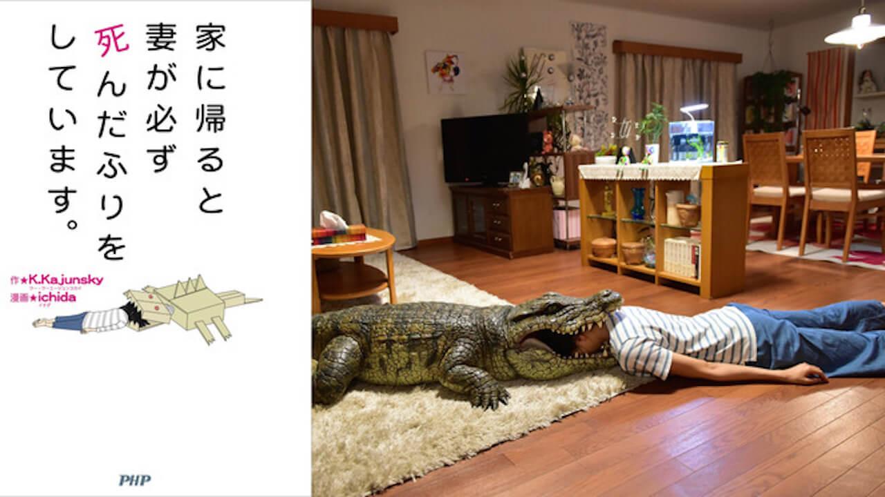 日本知識+最有哏人妻《每天回家老婆都在裝死》拍電影,崩潰的老公該如何是好首圖