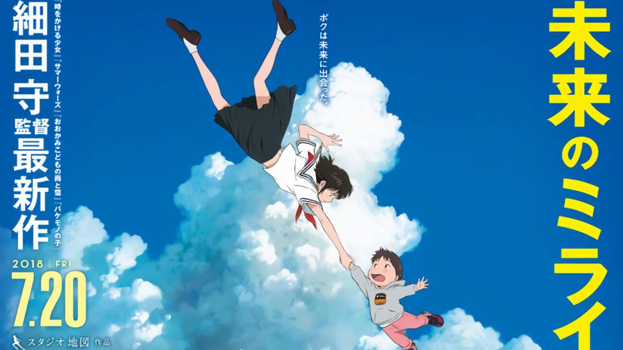 細田守回來了!睽違3年的原創動畫電影《未來的未來》穿越時空的兄妹情深首圖