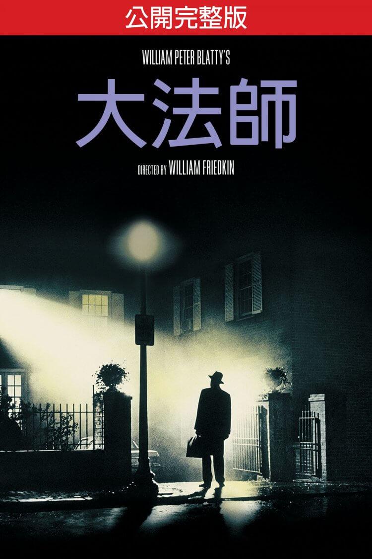 《大法師:公開完整版》電影海報。