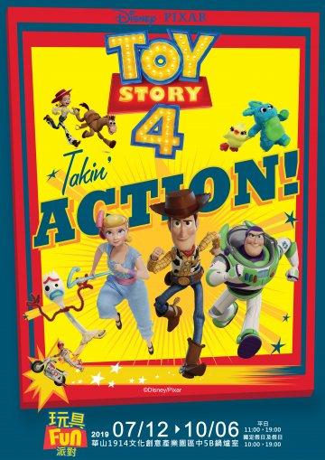 以《玩具總動員 4》園遊會為主題的期間限定快閃商店宣傳主視覺海報。