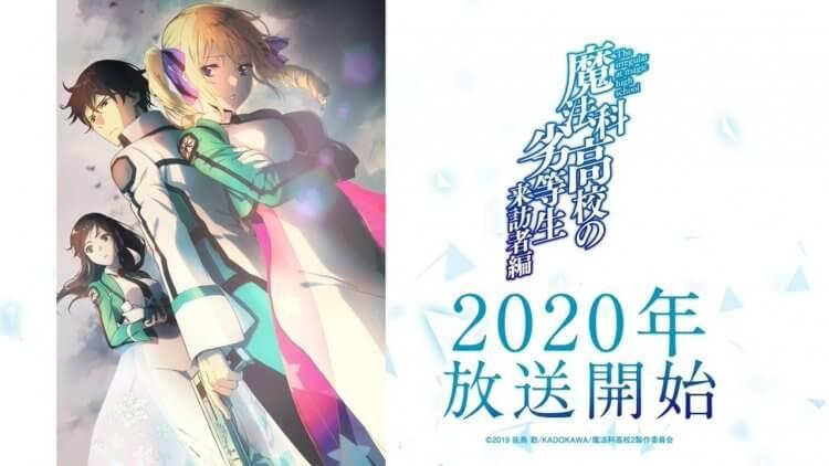 《魔法科高校的劣等生 來訪者篇》因肺炎疫情影響延至 2020 年秋番推出,日前已和日本同步播映完畢。