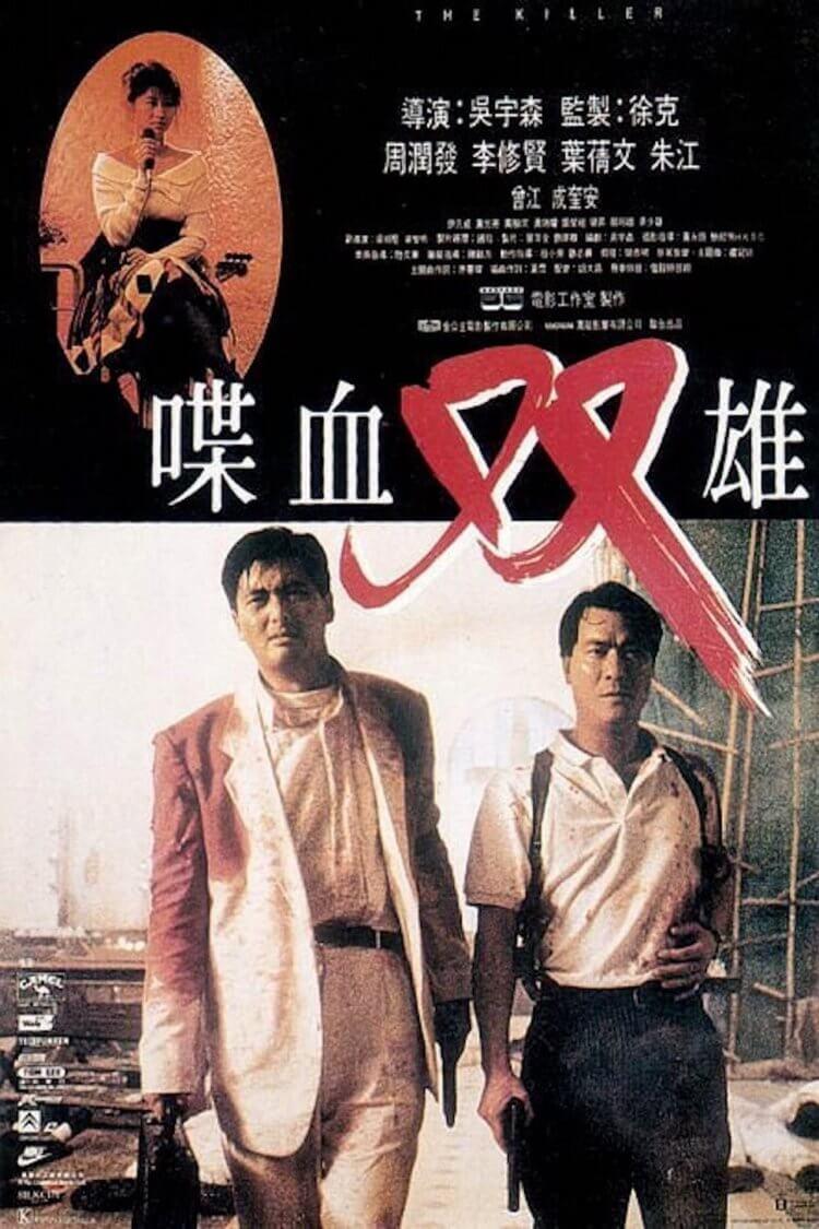 吳宇森《喋血雙雄》電影海報。