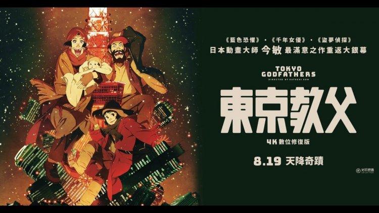 已逝動畫監督今敏 2003 年動畫電影《東京教父》已於 2020/8/19 以 4K 修復之姿重返大銀幕。