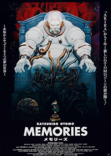 今敏曾參與製作工作的大友克洋動畫作品《回憶三部曲》海報。