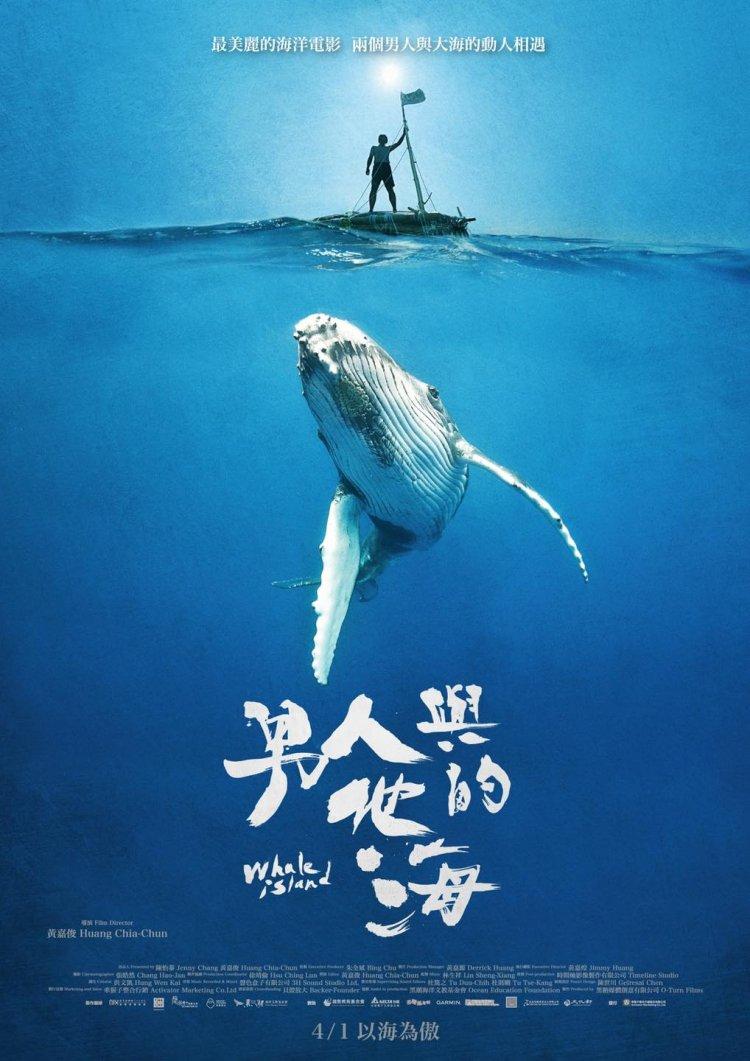 台灣海洋紀錄片電影《男人與他的海》海報。