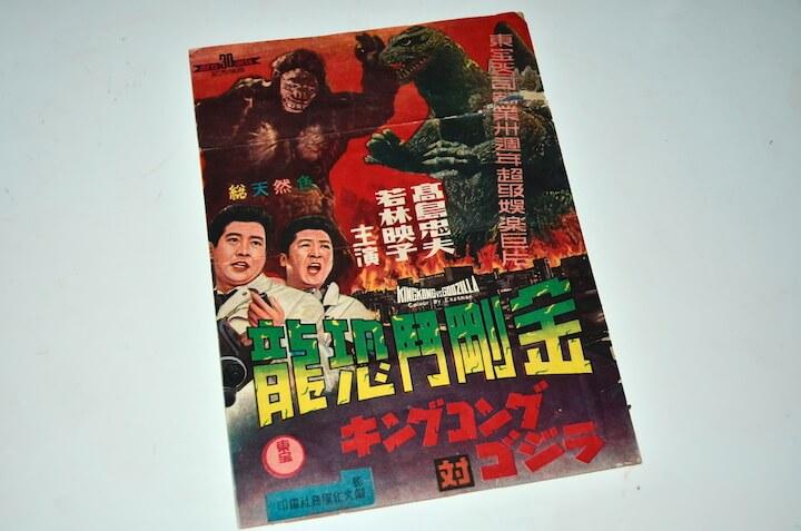 《金剛對哥吉拉》(キングコング対ゴジラ) 在台上映時,戲院所印製的電影本事,當時譯名為《金剛鬥恐龍》。