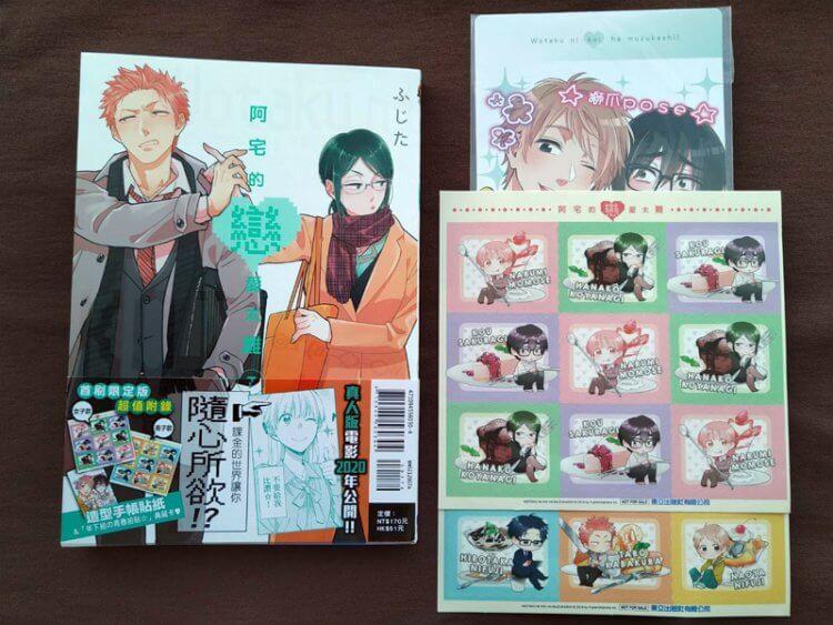 台版《阿宅的戀愛太難》漫畫第七集封面及隨書附贈的首刷書特典卡與貼紙。