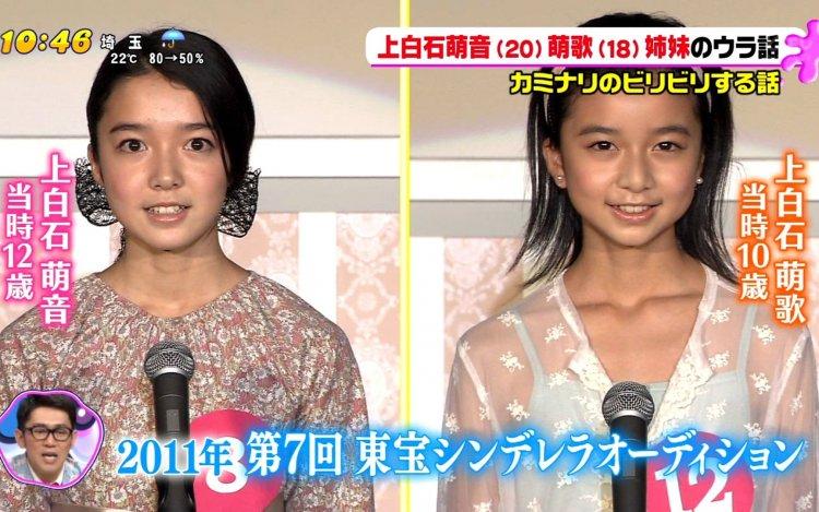 12歲時的 上白石萌音 曾與妹妹參加過比賽,拿下灰姑娘寶座。
