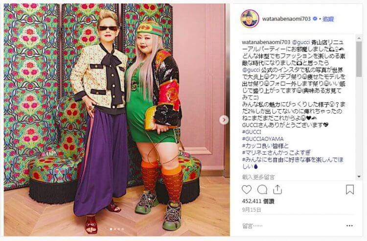 渡邊直美受邀參加 GUCCI 活動,活動照片卻引來不少網友的惡意批評留言。