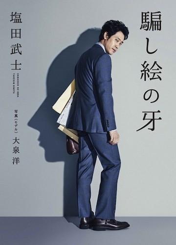 改編自作家 塩田武士 最新作品,《錯視畫的利牙》由 大泉洋 主演, 吉田大八 執導。