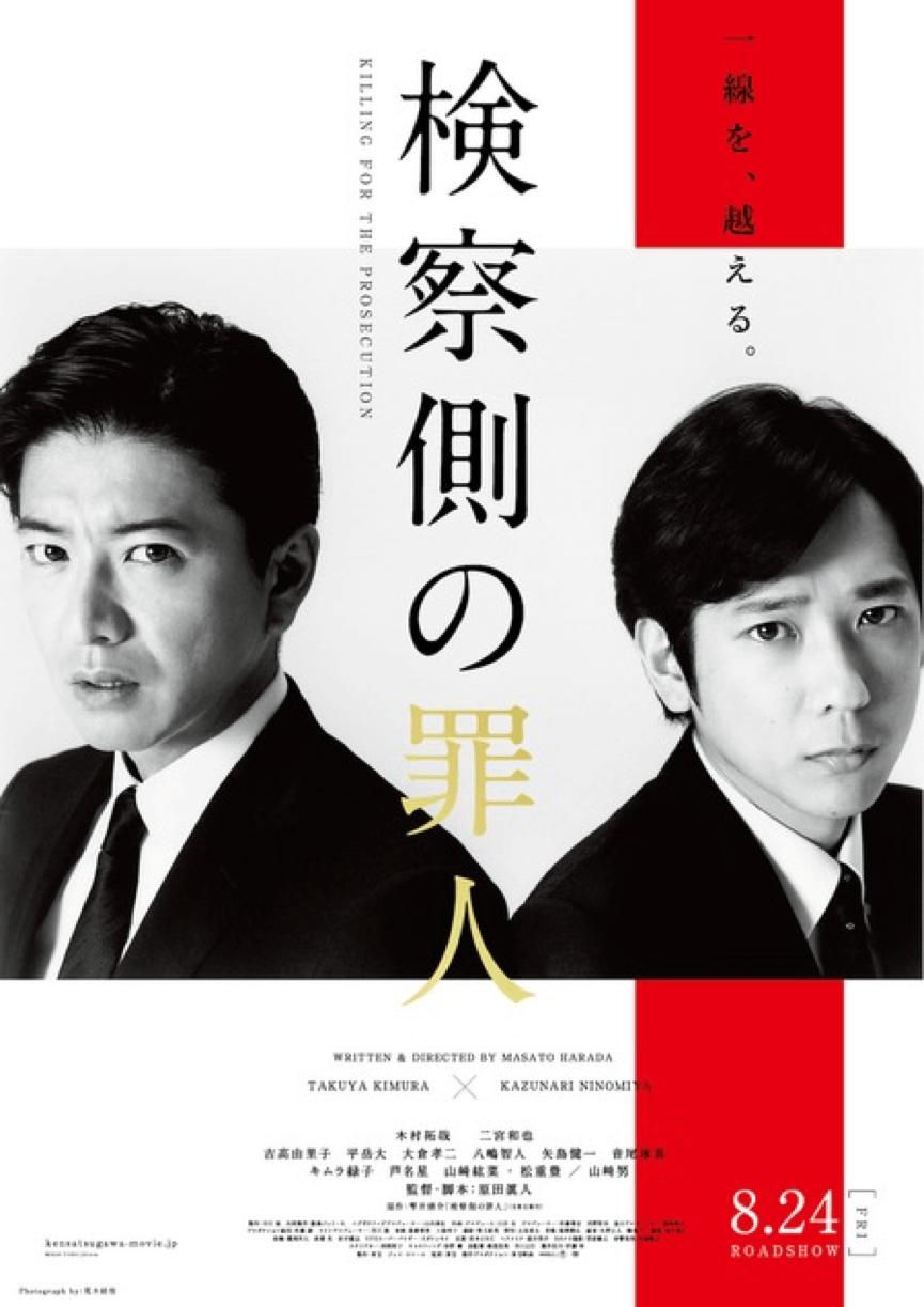 木村拓哉 《檢察方的罪人》電影海報