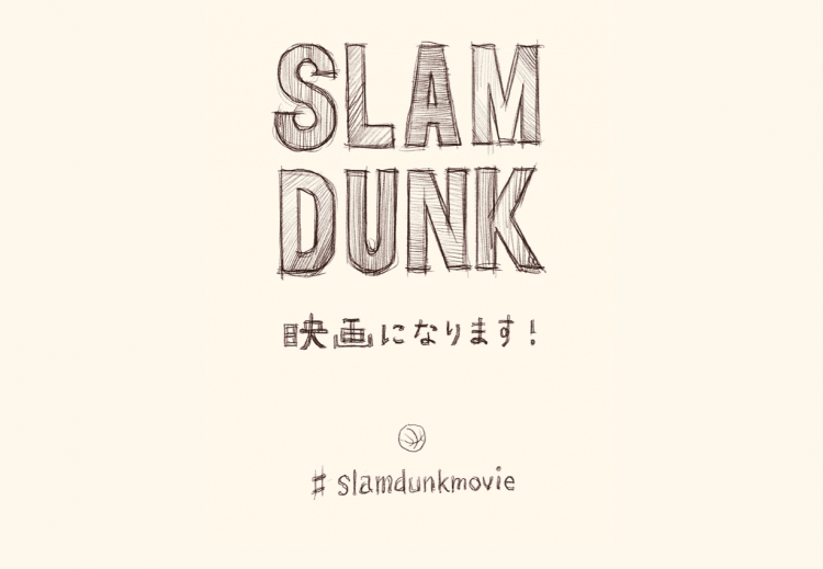 《灌籃高手》宣布製作電影版。
