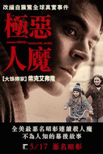 柴克艾弗隆突破形象挑戰真人真事兇行改編電影《極惡人魔》海報。
