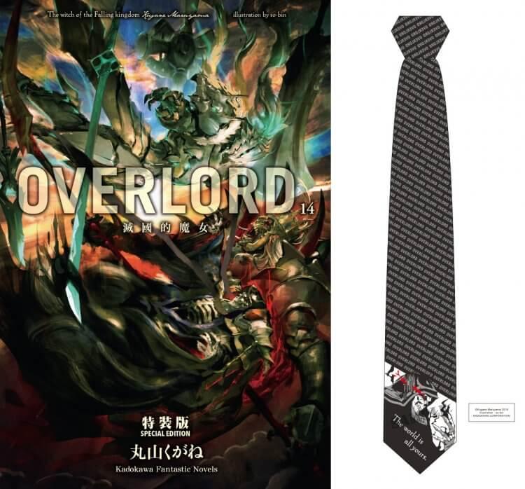人氣輕小說《OVERLORD (14) 滅國的魔女》特裝版限定「特製自動領帶」。