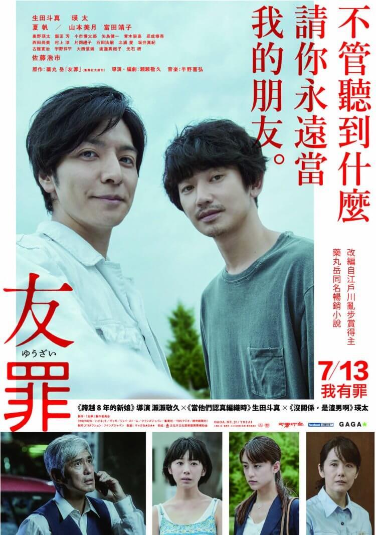 生田斗真、瑛太主演的電影《友罪》也能看出雙雄電影的公式。