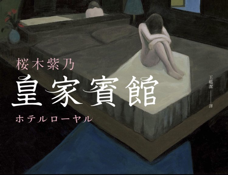 櫻木紫乃直木賞小說《皇家賓館》改編電影將由波瑠主演。