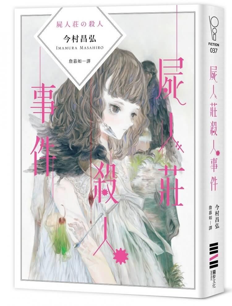 推理小說《屍人莊殺人事件》也有中譯本在台發行。